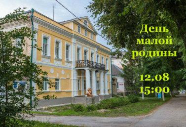 Dom Igumnovyh_Den maloy rodiny