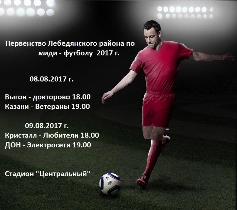 lebedyan_midifootball_afisha