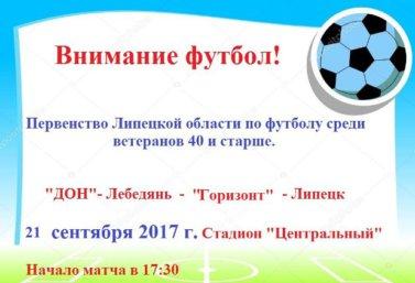 football_21_september