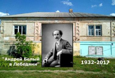 """проект """"Андрей Белый в Лебедяни"""""""
