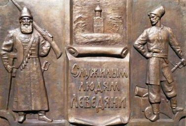 pamyatnik_sluzhilym_lyudiam_v_lebedyani