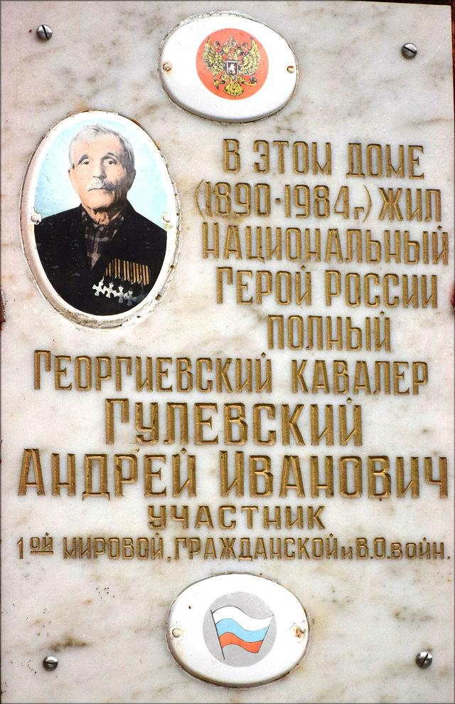 doska_na_dome_Andreya_Gulevskogo