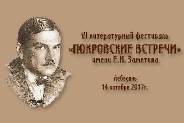literaturny_festival_v_lebedyani