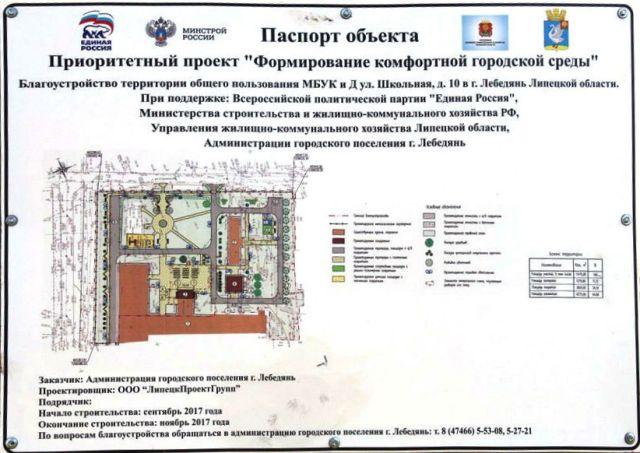 novyi_park_v_lebedyani