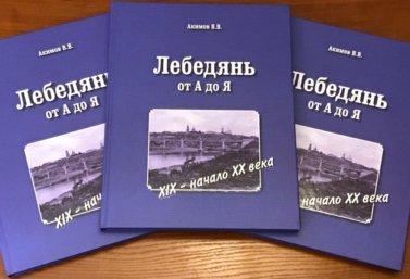 книга Лебедянь