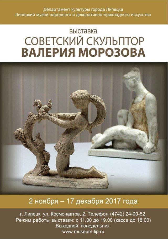 выставка валерии морозовой