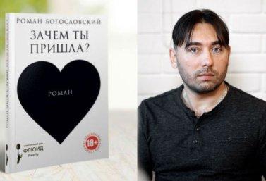 Новый роман Романа Богословского