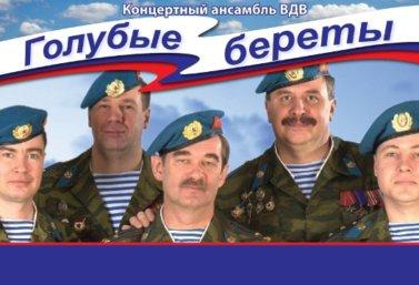 """Ансамбль """"Голубые береты"""""""