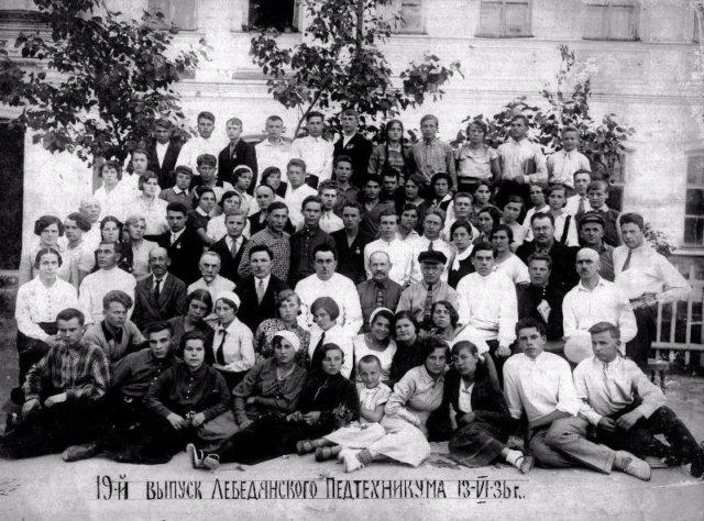 Лебедянский педагогический техникум (1936)