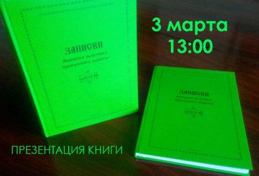 Презентация 12-го выпуска Записок ЛОКО