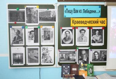 Краеведческий час в школе поселка Агроном