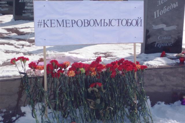 """Акция """"Кемерово, мы с тобой!"""" в Лебедяни"""