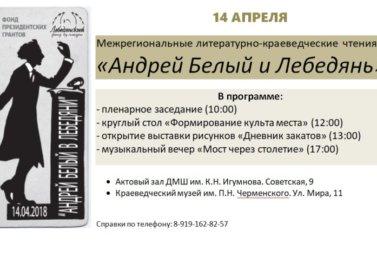«Андрей Белый в Лебедяни» 14 апреля