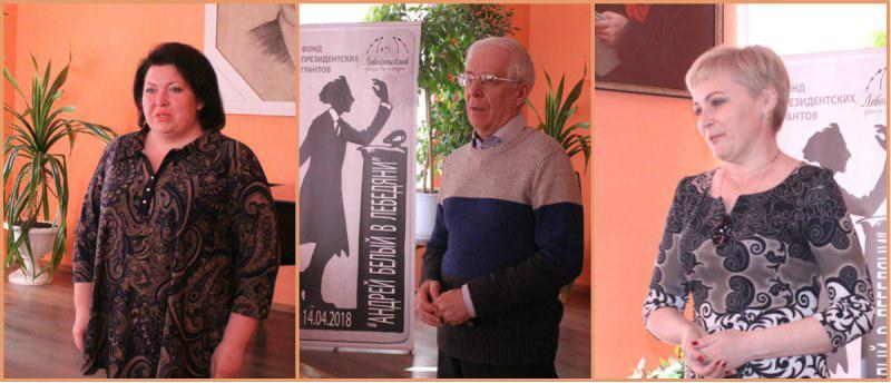 День Андрея Белого в Лебедяни