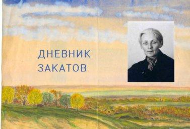 """Выставка """"Дневник закатов"""" в Лебедяни"""