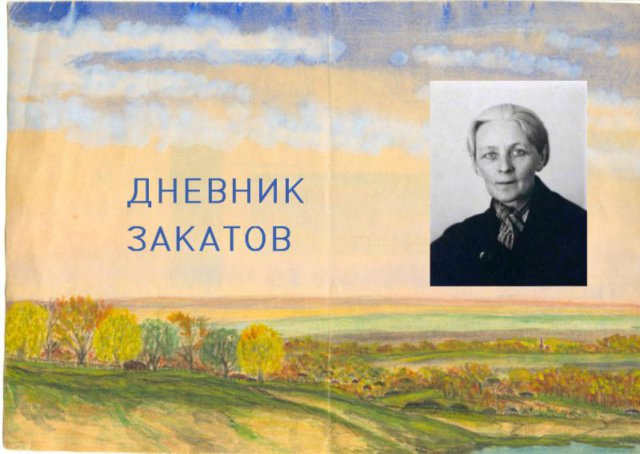 """Выставка Е.Н. Кезельман """"Дневник закатов"""""""