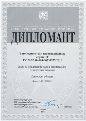 СТРОЙМАШ (100 лучших товаров России)