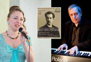 концерт Виктора Аграновича и Ларисы Черновой