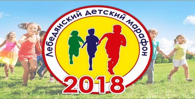 Детский марафон в Лебедяни
