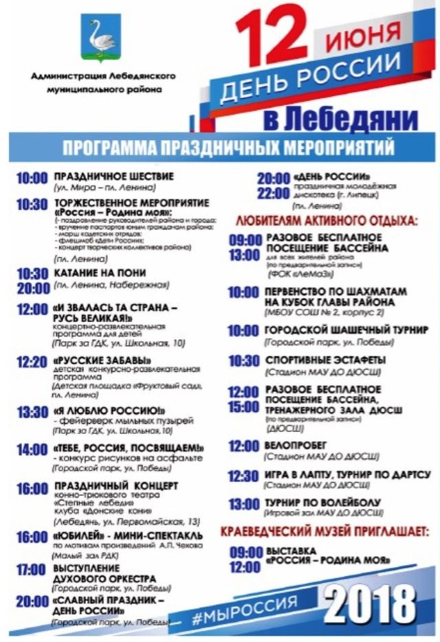 День России 12 июня. Программа мероприятий