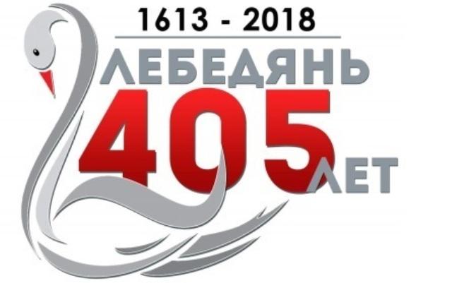 Лебедяни 405 лет