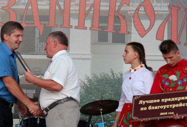День города Лебедяни. Награждение