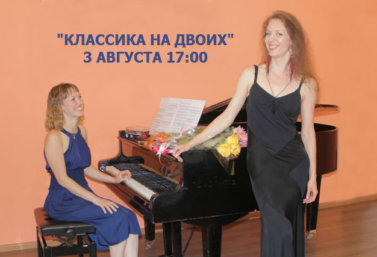 """Коассика на двоих"" - вечер романса 3 августа"