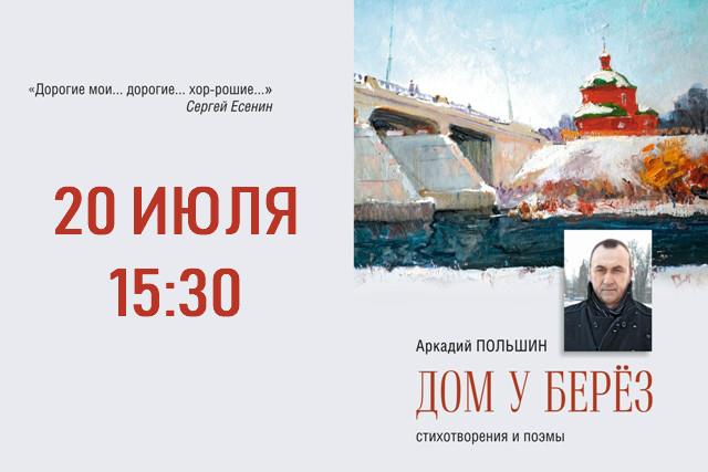 """Презентация книги стихов Аркадия Польшина """"Дом у берёз"""""""