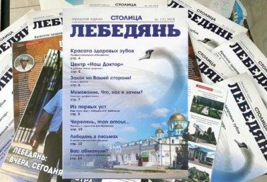 """""""Столица Лебедянь"""" - журнал в Лебедяни"""