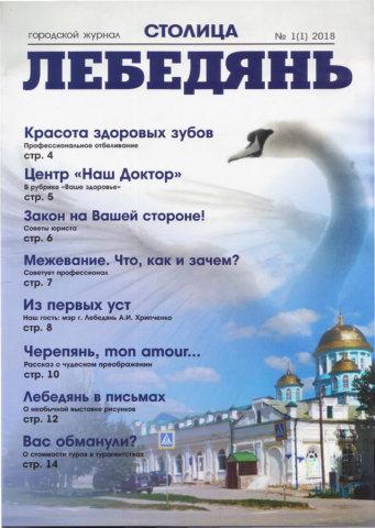 """В Лебедяни появился журнал """"Столица Лебедянь"""""""