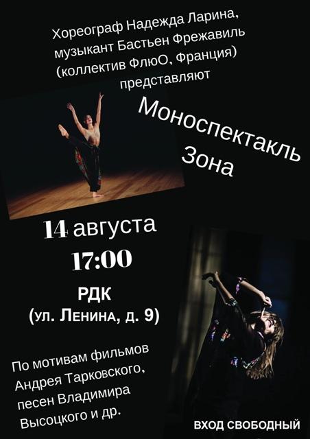"""Хореографический моноспектакль """"Зона"""""""