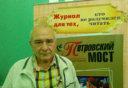 "Борис Григорьев на 10-летии журнала ""Петровский мост"""
