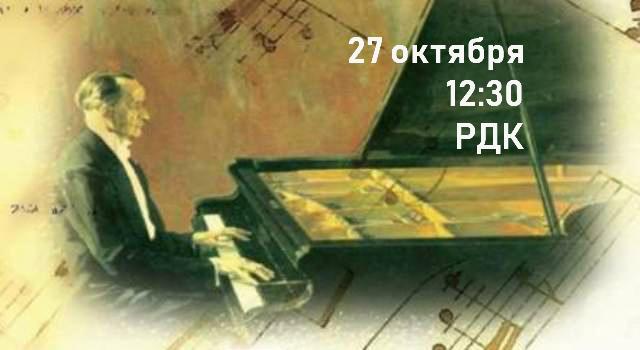 концерт фестиваля юных пианистов имени К.Н. Игумнова в Лебедяни 27 октября 2018 (афиша)
