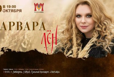 Певица Варвара. Концерт в Лебедяни (афиша)