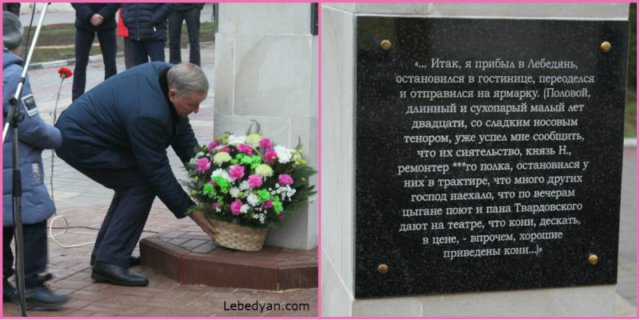 открытие памятника Тургеневу в Лебедяни (9 ноября 2018)