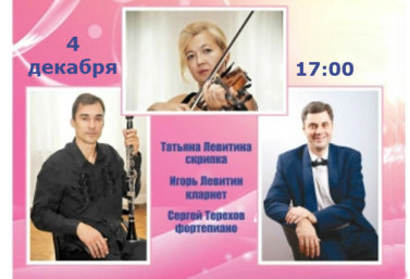 концерт Камерного ансамбля «L's-трио» в Лебедяни (афиша)