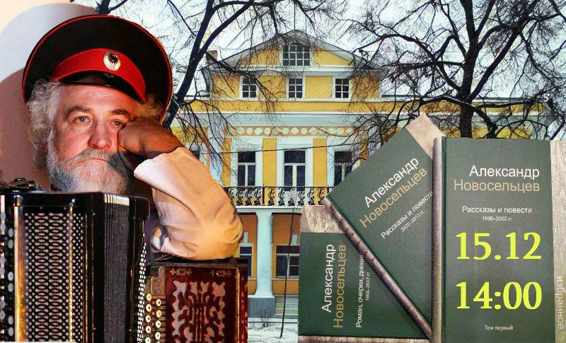Представление трехтомника Александра Новосельцев в Лебедяни (афиша)