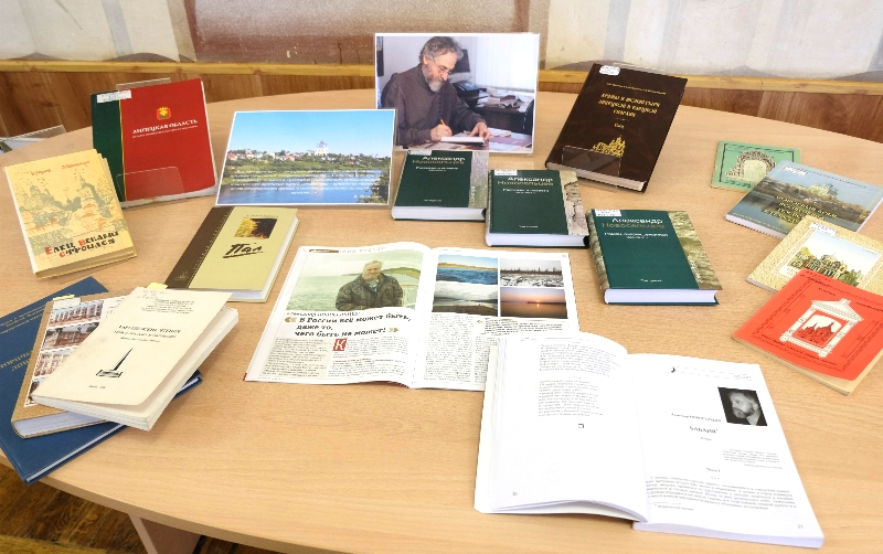 Александр Новосельцев (книги)