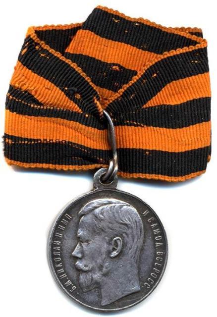 Георгиевская медаль «За храбрость»