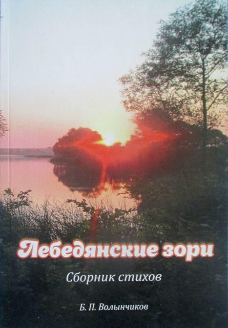 "книга стихов Бориса Волынчикова ""Лебедянские зори"""