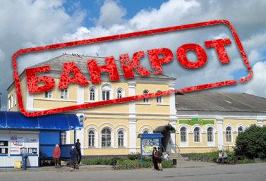 """МУП """"Коммунальное хозяйство"""" признано банкротом"""