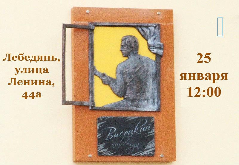 Встреча памяти Высоцкого в Лебедяни