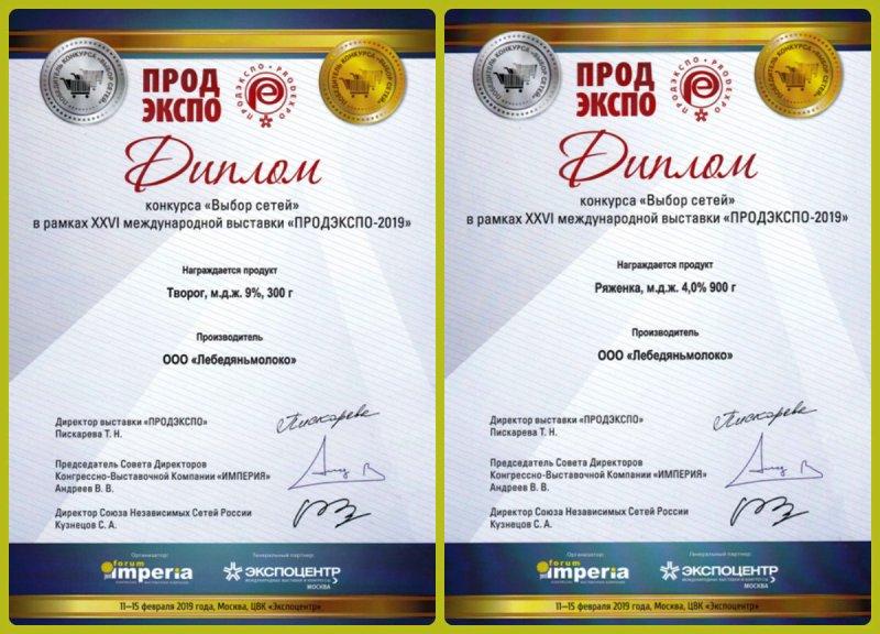 Дипломы Лебедяньмолоко на выставке Продэкспо 2019