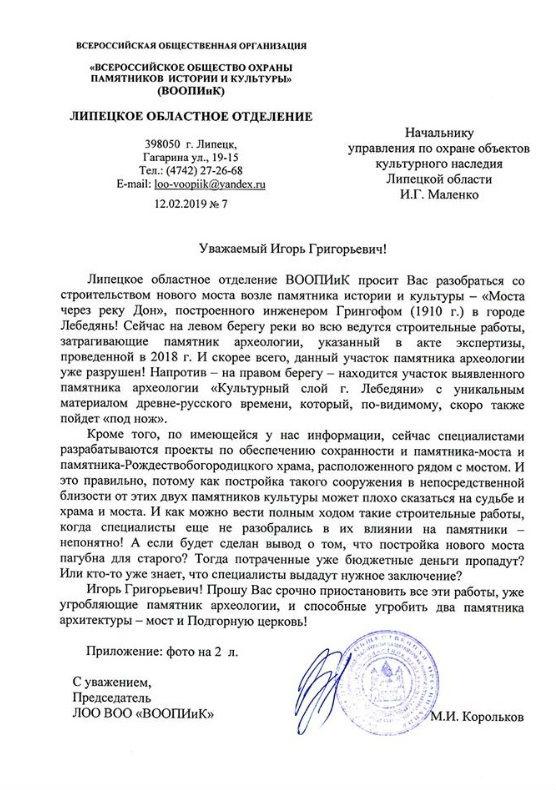 Письмо ВООПиК кас. строительства моста в Лебедяни (февраль 2019)