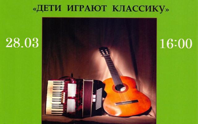"концерт ""Дети играют классику"" (афиша)"