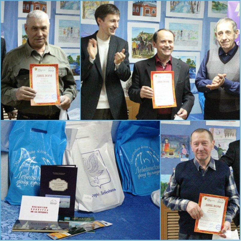 победители конкурса Зарецкого