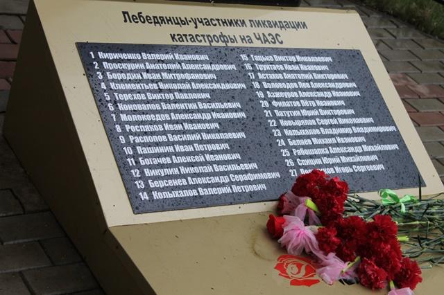 Памятный знак в честь ликвидаторов последствий аварии на ЧАЭС
