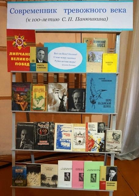 Книги С.П. Панюшкина