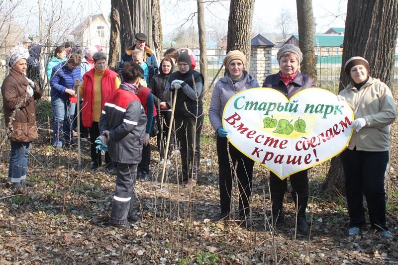 старый парк в Троекурово. Субботник 20 апрелястарый парк в Троекурово. Субботник 20 апреля