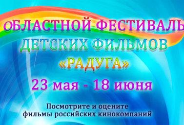 Областной детский кинофестиваль «Радуга»